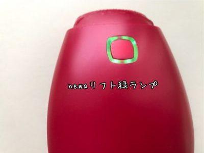 newaリフト緑ランプ
