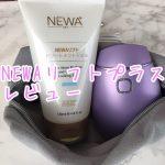 NEWAリフト+ レビュー