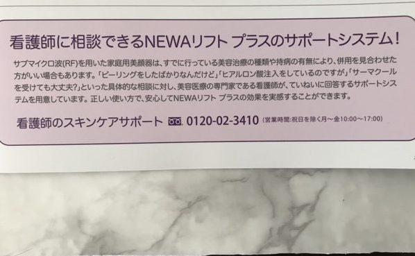 NEWAリフト メディカルサポート